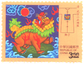 (D500.2)Sp.500 Traditional Chinese Costume Postage Stamps- Cing Military Official Bu Fu