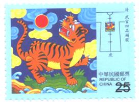 特500 中華傳統服飾郵票-清武官補服