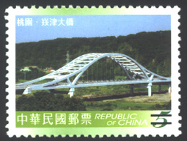 Sp.502 Bridges of Taiwan Postage Stamps (I)