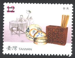 特504 臺灣早期生活用具郵票-食器