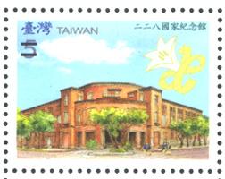 特505 二二八國家紀念館郵票
