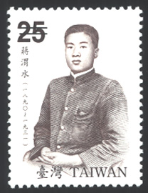 (D507-1)Sp.507  Chiang Wei-shui Portrait Postage Stamp