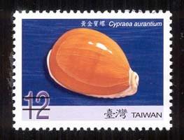 特510  臺灣貝殼郵票(第1輯)