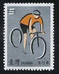 特511 戶外活動郵票(96年版)