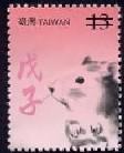 特512  新年郵票(96年版)
