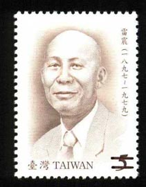 Sp.513 Lei Chen, Fu Jheng, Kuo Yu Shing and Huang Hsin Chieh Portraits Postage Stamps