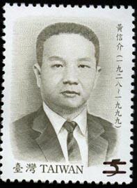 特513  名人肖像郵票-雷震、傅正、郭雨新、黃信介