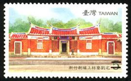 特514 臺灣古厝郵票(第1輯)