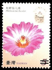特518  花卉郵票─仙人掌花