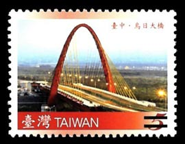 Sp.519 Bridges of Taiwan Postage Stamps (II)