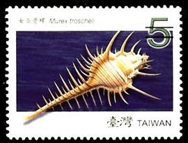 特521 臺灣貝殼郵票(第2輯)