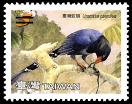 (Sp.522.1)Sp. 522 Conservation of Birds Postage Stamps — Taiwan Blue Magpie
