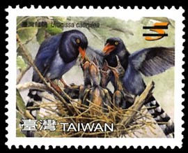 (Sp.522.2)Sp. 522 Conservation of Birds Postage Stamps — Taiwan Blue Magpie