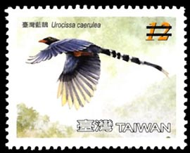 (Sp.522.4)Sp. 522 Conservation of Birds Postage Stamps — Taiwan Blue Magpie