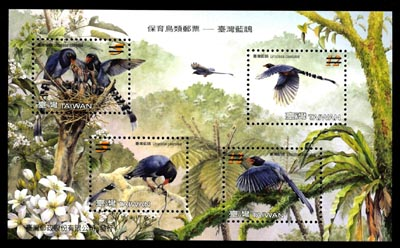 (Sp.522.5)Sp. 522 Conservation of Birds Postage Stamps — Taiwan Blue Magpie