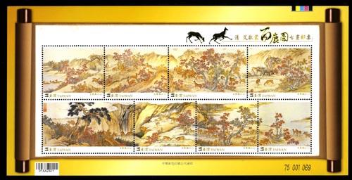 (特523.1~523.8)特523清艾啟蒙百鹿圖古畫郵票