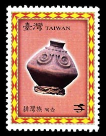 (Sp.524.1)Sp.524 Taiwan's Aboriginal Culture Postage Stamps(Continued)