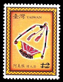 (Sp.524.2)Sp.524 Taiwan's Aboriginal Culture Postage Stamps(Continued)