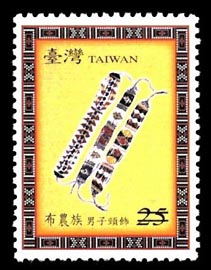 (Sp.524.4)Sp.524 Taiwan's Aboriginal Culture Postage Stamps(Continued)