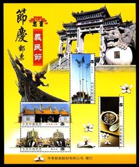 (特525)特525 節慶郵票-義民節