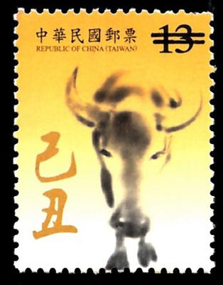 特526   新年郵票(97年版)