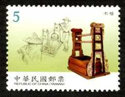 ( 特527.2 )特527 臺灣早期生活用具郵票-禮器