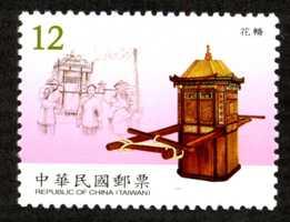 (特527.3 )特527 臺灣早期生活用具郵票-禮器