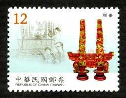 (特527.4 )特527 臺灣早期生活用具郵票-禮器