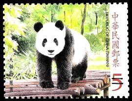 (特528.1)特528 可愛動物郵票-大貓熊