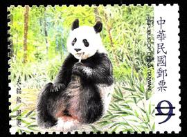 特528 可愛動物郵票-大貓熊