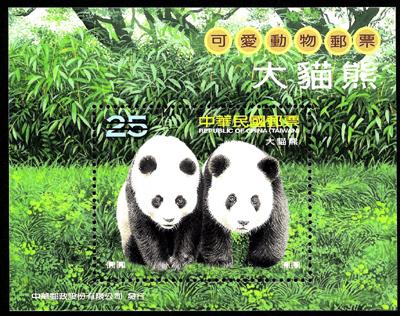 ( 特528.3)特528 可愛動物郵票-大貓熊