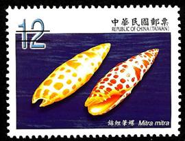特529 臺灣貝殼郵票(第3輯)