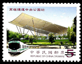 (Sp.530.1)Sp.530 Kaohsiung MRT Postage Stamps