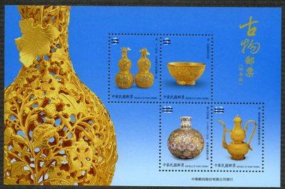 (特532.5)特532   古物郵票(98年版)