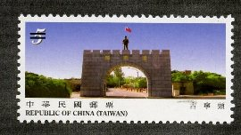 Sp. 533 Scenery Postage Stamps-Kinmen