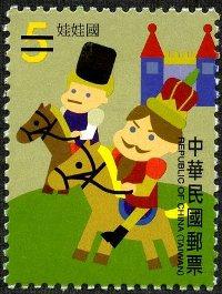 (特535.4)特535童謠郵票(續)
