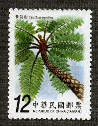 特536 蕨類郵票