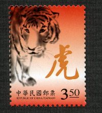 Sp.537 New Year.s Greeting Postage Stamps (Issue of 2009)