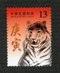 (特537.2)特537 新年郵票(98年版)