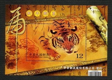 特537 新年郵票(98年版)