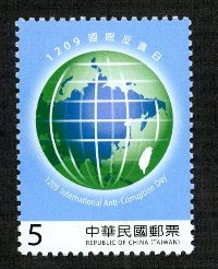 Sp.538 Anti-Corruption Postage Stamps