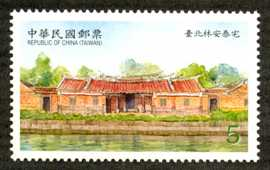 Sp.539 Traditional Taiwanese Residences Postage Stamps (II)