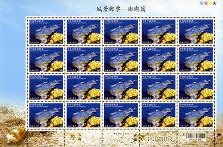 ( 特540.1 a)特540 風景郵票–澎湖篇