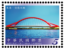 Sp.541 Bridges of Taiwan Postage Stamps (III)