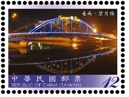 特541 臺灣橋梁郵票(第3輯)