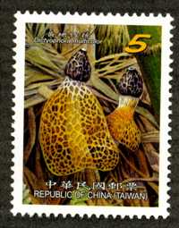 Sp.542 Wild Mushrooms of Taiwan Postage Stamps (I)