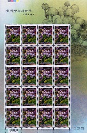 (特542.4 a)特542  臺灣野生菇郵票(第1輯)