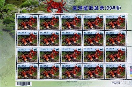 (特543.3a)特543 臺灣蟹類郵票(99年版)