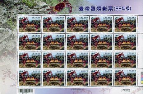 (特543.4a)特543 臺灣蟹類郵票(99年版)