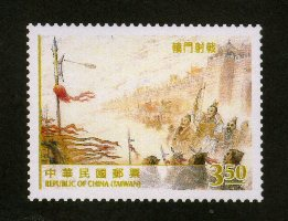 "Sp.544 Chinese Classic Novel ""The Romance of the Three Kingdoms"" Postage Stamps (IV)"